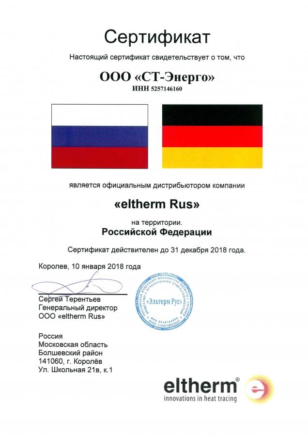 Сертификат дистрибьютера Эльтерм Рус 2018