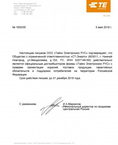 Сертификат дистрибьютера Tyco СТ-Энерго