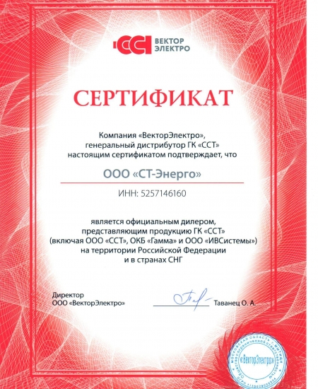 Сертификат дилера СТ-Энерго на ССТ